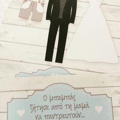 Προσκλητήρια γάμου βάπτισης!