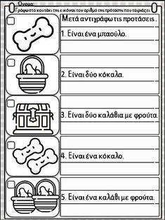 Γλώσσα για παιδιά της α΄& β΄δημοτικού και για παιδιά με μαθησιακές & … Taxi, Activities, Education, School, Onderwijs, Learning