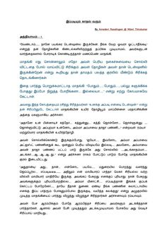 """இப்படியும் காதல் வரும் By Annedevi Rasalingam @ Nilani Thirukumar அத்தியாயம் - 1 """"வேண்டாம்……. Free Books To Read, Free Pdf Books, Romantic Novels To Read, Romance Novels, Novels To Read Online, Books Online, Tamil Stories, Free Novels, Digital Magazine"""