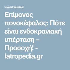 Επίμονος πονοκέφαλος: Πότε είναι ενδοκρανιακή υπέρταση – Προσοχή! - Iatropedia.gr