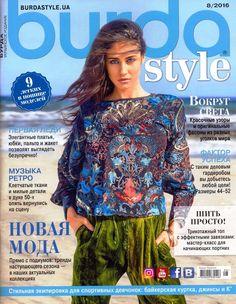 BURDA Style 8/2016 August, 52 Models Fashion, Мода Бурда, Magazine in Russian