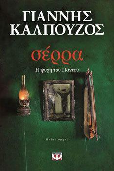 Άρτα: Γιάννης Καλπούζος - Νέο βιβλίο: σέρρα Η ψυχή του Πόντου