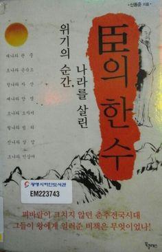 신의 한수 신동준 14.11.23