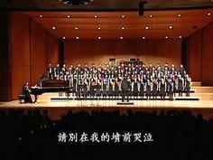 ▶ 千の風になって/化作千縷微風(新井満)- National Taiwan University Chorus - YouTube