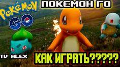 Покемон ГО в России  pokemon go тест.обзор.как играть?