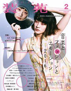 「装苑」2月号 表紙