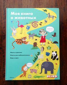 Моя большая книга о животных. #детскиекниги