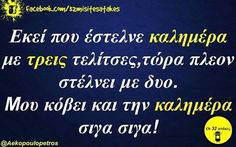 Funny Greek Quotes, Funny Quotes, Good Morning Photos, Wallpaper Quotes, Funny Images, Sarcasm, Just In Case, Jokes, Lol