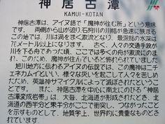 旭川市神居古潭 (カムイコタン)  � - 〜 北の散歩道 〜