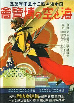 日本海海戦二十五周年記念 海と空の博覧会 昭和5年