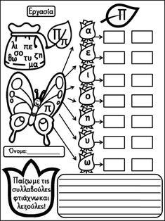 Μαθαίνοντας ανάγνωση και γραφή με την αναλυτικοσυνθετική μέθοδο. Φύλλ… Classroom, Teacher, Letters, Math, Learning, School, Drawings, Kids, Class Room