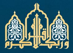 "Emel Hâfız Ahmed'e ait Kûfî hattıyla, ""Oku! Rabbin sonsuz kerem sahibidir."" meâlindeki Alak Sûresi 3. ayet Arabic Calligraphy Design, Islamic Calligraphy, Islamic Art Pattern, Mandala Pattern, Middle Eastern Art, Damask Stencil, Islamic Gifts, Islamic Wall Art, Turkish Art"
