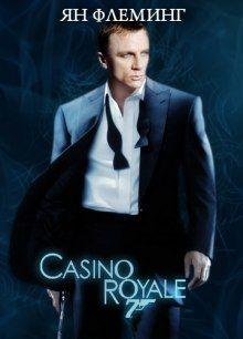 Казино рояль casino royale онлайн скачать игровые автоматы без интернета