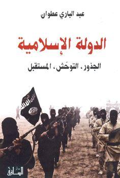 تحميل كتاب الدولة الإسلامية الجذور، التوحش ، المستقبل pdf لـ عبد الباري عطوان | مكتبة طريق العلم