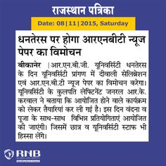 Rajasthan Patrika: On the occasion of Dhanteras RNB Global University organizes Diwali celebration event and launches RNB Times. #DiwaliCelebration