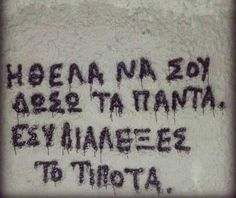 New Quotes Greek Graffiti Ideas My Life Quotes, New Quotes, Wall Quotes, Faith Quotes, Happy Quotes, Funny Quotes, Inspirational Quotes, Motivational, Loss Quotes