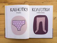 Весёлый чешско-русский словарь в картинках.  Максим Янбеков. www.funnybooks.cz