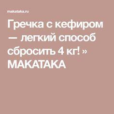 Гречка с кефиром — легкий способ сбросить 4 кг! » MAKATAKA