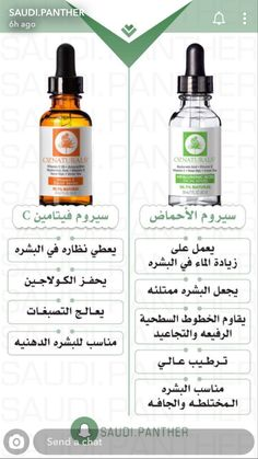 Face Skin Care, Diy Skin Care, Beauty Care Routine, Beauty Tips For Glowing Skin, Skin Treatments, Health, Green, Pictures, Beauty Care