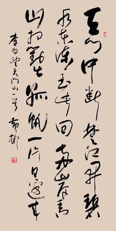 Chinese Calligraphy I Love You Sidewalk Art