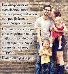 Η οικογένεια μας ... Greek Quotes, Wise Words, Qoutes, Psychology, Sayings, History, Couple Photos, Books, Relationships