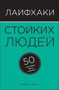 Джон Лис - Лайфхаки стойких людей. 50 способов быть сильным