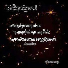Εικόνες Τοπ με λόγια για Καληνύχτα.! - eikones top Good Night, Wish, Quotes, Nighty Night, Quotations, Good Night Wishes, Quote, Shut Up Quotes