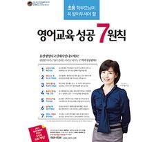 영어교육 성공 7원칙
