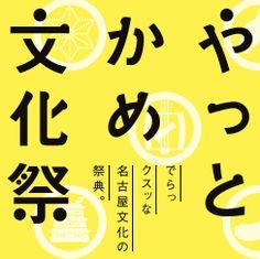 やっとかめ文化祭 logo