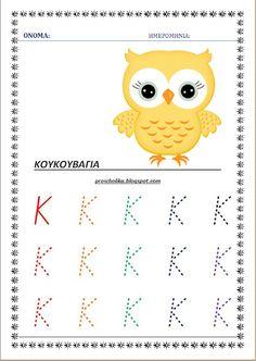 Ασκήσεις γραφής - φυλλάδια εργασίας School Worksheets, Baby Games, Baby Play, Primary School, Educational Toys, Preschool Activities, Teaching Kids, Alphabet, Crafts For Kids