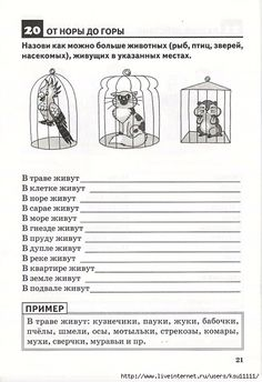 Russian Lessons, Russian Language Learning, Learn Russian, Preschool Learning Activities, Lisa S, Reggio Emilia, Kids Education, Speech Therapy, Teaching