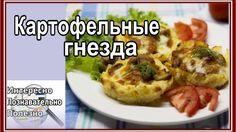 Картофельные гнезда. Пошаговый рецепт картофельных гнезд с грибами, кури...