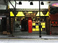 Ying Kee Tea House (Causeway Bay) Restaurant Signage, House Address, How To Make Tea, Hong Kong, Restaurant Signs