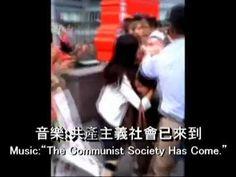 台北101前暴打觀光客,高放共產黨歌(中英字幕)等待柯P驅逐台北101的共產無賴。