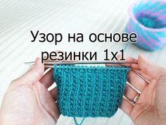 Уютный свитер янтарного цвета. Спицы. Два варианта воротника. Knitting Stitches, Stitch Patterns, Blog, Youtube, Knits, Projects, Knitting And Crocheting, Knitting Patterns, Knit Stitches