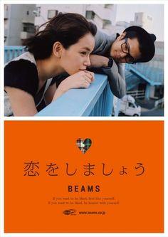 ビームス35周年キャンペーン「恋をしましょう」スタート!|株式会社ビームスのプレスリリース