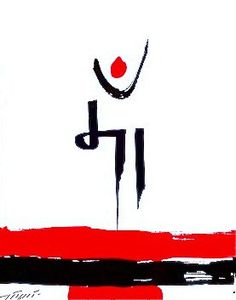 Maa : The divine Mother Durga Maa, Durga Goddess, Hanuman, Om Namah Shivaya, Typography Logo, Art Logo, Marathi Calligraphy Font, Caligraphy, Hindi Tattoo
