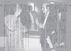 #虚人と巨人 国際暗黒プロデューサー #康芳夫 と各界の巨人たちの饗宴:第4部 虚人、虚人を語る P216~P217からです。背景の写真は 駐日イラク大使と『ノアの方舟』に関する打合せ