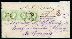 Plovdiv – Filibe – Filipopoli : 1879 cover sent from Plovdiv to Constantinople bearing 1867 Franz Joseph issue 3 sld green strip of four (one of the stamp folded back) tied by clear single circle 'FILIPOPOLI' handstamps , on reverse Constantinople arrival cds. (Tchilinghirian fig.868).  For sale in our October 11th, 2018 online auction Ottoman Empire, Fig, Joseph, Auction, October, Stamp, Green, Stamps, Ficus