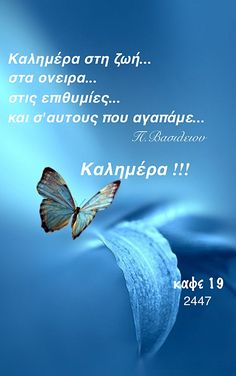 Greek Quotes, Good Morning, Gifts, Men, Good Day, Presents, Bonjour, Gifs, Buongiorno