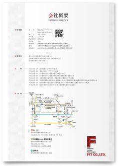 会社案内パンフレット制作事例 Company Brochure, Bullet Journal, Corporate Brochure