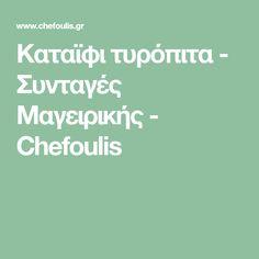 Καταϊφι τυρόπιτα - Συνταγές Μαγειρικής - Chefoulis
