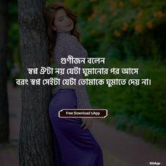 love quotes in bengali, love quotes bangla, love status bengali, bengali caption for love, heart touching love quotes in bengali, love status bangla, romantic quotes in bengali, bengali love caption for fb dp Love Quotes In Bengali, Love Quotes In Hindi, Sad Love Quotes, Heart Quotes, Romantic Status, Status Hindi, Love Status, It Hurts, Caption