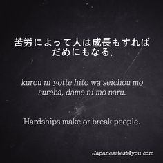 Learn inspirational Japanese quotes and phrases with flashcards: http://japanesetest4you.com