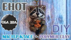 Енот из полимерной глины • мастер-класс • polymer clay • DIY