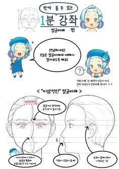 I cannot read Hangul at all and do not know Korean, but this is mildly useful still! Drawing Studies, Drawing Skills, Drawing Lessons, Drawing Tips, Drawing Reference, Manga Drawing Tutorials, Manga Tutorial, Illustrator Tutorials, Art Tutorials