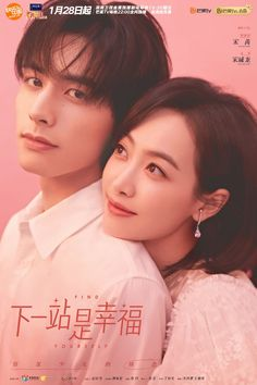 Find Yourself Drama Summary - C-Drama Love - Show Summary Kdrama, Ver Drama, Song Qian, Song Wei Long, Chines Drama, Please Love Me, Hot Korean Guys, Victoria Song, Drama Tv Series