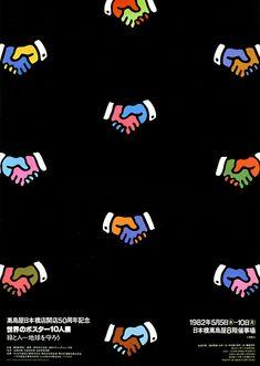 Japanese Poster: Ten World Artists. Shigeo Fukuda. 1982 - Gurafiku: Japanese Graphic Design