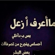 اه ياقلبي 50 Ideas On Pinterest Arabic Quotes Arabic Words Quotes