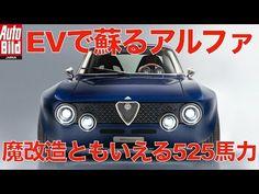 """EV化でハイパー化。""""Handcrafted jewel car"""" TOTEM Giulia GT electric クラシックアルファに電動パワー。イタリアのチューナー、TOTEM(トーテム)社がオリジナルのアルファロメオ・ジュリアGTに与えたのは525馬力という途方も無いパワー。レトロなアルファを見事に美しく、その Alfa Romeo, Sports, Hs Sports, Sport"""